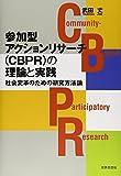 参加型アクションリサーチ(CBPR)の理論と実践―社会変革のための研究方法論 (関西学院大学研究叢書 第 168編)