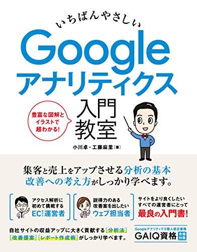 ネタリスト(2019/05/02 07:00)元グーグルCEO・シュミット氏が取締役退任へ