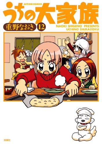 うちの大家族(12) (アクションコミックス)