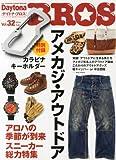 Daytona BROS (デイトナブロス) 2014年 7月号 Vol.32