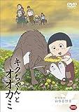 戦争童話 キクちゃんとオオカミ [DVD]