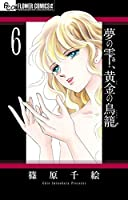 夢の雫、黄金の鳥籠 6 (フラワーコミックスアルファ)
