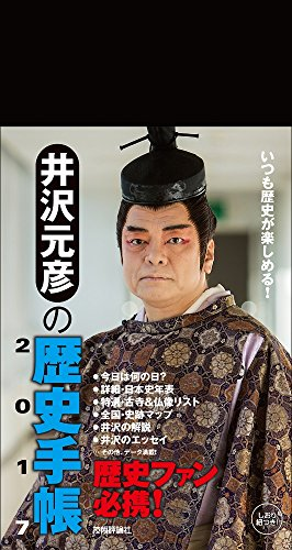 井沢元彦の歴史手帳2017