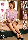 若妻高収入アルバイト 02 [DVD]