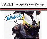 TAKE-1 ヘルメットディフューザー タイプ2 ホワイト フルフェイスに猫耳