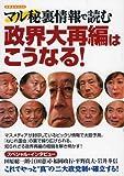 マル秘裏情報で読む政界大再編はこうなる! (洋泉社MOOK)