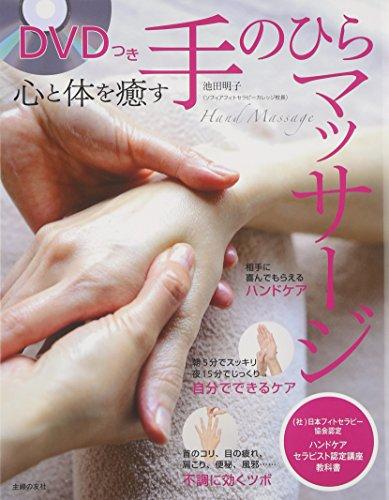 DVDつき 心と体を癒す手のひらマッサージ―(社)日本フィトセラピー協会認定 ハンドケアセラピスト認定講座教科書
