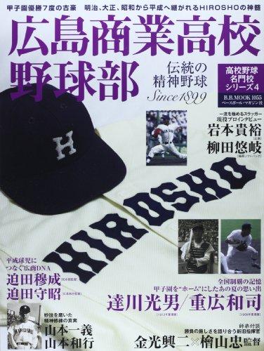 広島商業高校野球部―伝統の精神野球 (B・B MOOK 1055 高校野球名門校シリーズ 4)