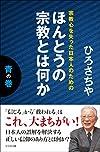 宗教心を失った日本人のための ほんとうの宗教とは何か 青の巻