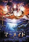 マーメイド NYMPH [DVD]