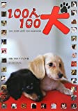 100人100犬―100 DOGS WiTH 100 PARTNERS