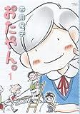 おたやん / 古川 紀子 のシリーズ情報を見る