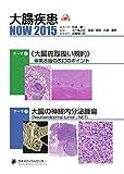 大腸疾患NOW2015「《大腸癌取扱い規約》第8版の改訂のポイント」「大腸の神経内分泌腫瘍(Neuroendocrine tumor;NET)」
