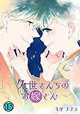久世さんちのお嫁さん(16) (全力コミック)