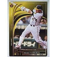 オーナーズリーグ 09-140 STブラゼル(阪神)