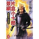 片倉小十郎景綱―独眼竜の名参謀 (学研M文庫)