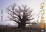 バオバブの記憶 [DVD]