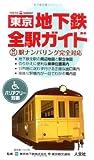地下鉄を使って東京駅の高速バス乗り場に行く便利な方法