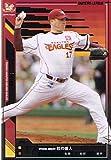 【プロ野球オーナーズリーグ】ラズナー 東北楽天ゴールデンイーグルス スター 《OWNERS LEAGUE 2011 04》ol08-058