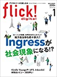 flick! digital(フリックデジタル) 2015年1月号 Vol.39[雑誌] flick! Digitalシリーズ