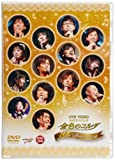 ライブビデオ ネオ・ロマンス・フェスタ 金色のコルダ ~10th Birthday~通常版 [DVD]