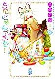 ちたにゃんがきた! / 九条友淀 のシリーズ情報を見る