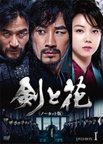 剣と花 (ノーカット版) DVD-BOX 1