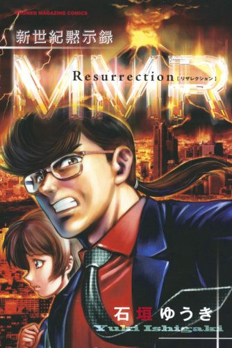 �������ۼ�ϿMMR Resurrection (���̼ҥ��ߥå���)