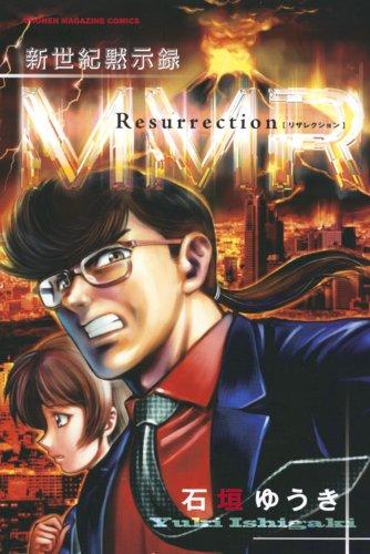 新世紀黙示録MMR Resurrection (講談社コミックス)