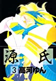 源氏 (3) (ウィングス・コミックス)
