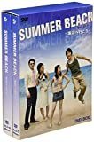 サマービーチ~海辺へ行こう~ [DVD]