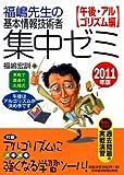 福嶋先生の基本情報技術者 集中ゼミ 午後・アルゴリズム編 2011年版