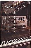 ユリイカ2010年4月号 特集=現代ピアニスト列伝 アルゲリッチ、内田光子、ブーニン、ポゴレリチ、辻井伸行・・・鍵盤と指先の肖像