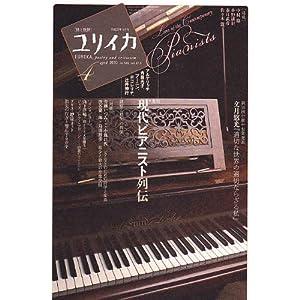 青柳いづみこ - JapaneseClass.jp
