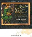 エンジェル・セラピー瞑想CDブック—天使のもつ奇跡のパワーをあなたに [単行本] / ドリーン・バーチュー (著); 奥野 節子 (翻訳); ダイヤモンド社 (刊)