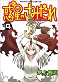 惑星のさみだれ 4 (ヤングキングコミックス)