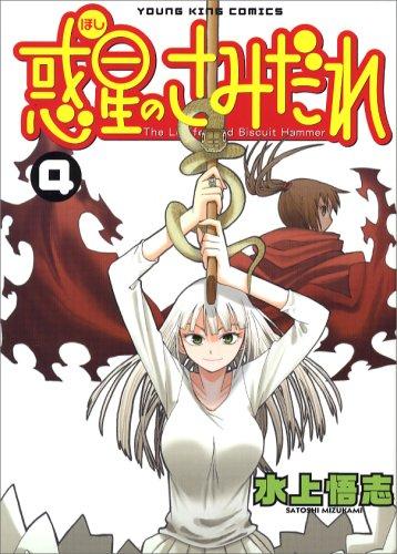 惑星のさみだれ 4 (4) (ヤングキングコミックス)
