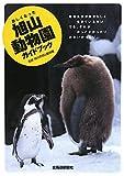 新しくなった旭山動物園ガイドブック