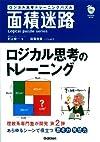 ロジカル思考トレーニングパズル面積迷路 (学研ムック)