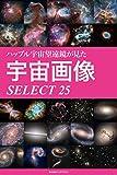 ハッブル宇宙望遠鏡が見た 宇宙画像 SELECT 25