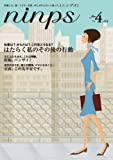 ninps 妊娠~4ヶ月号 (ninpsムックシリーズ)(ニンプス)