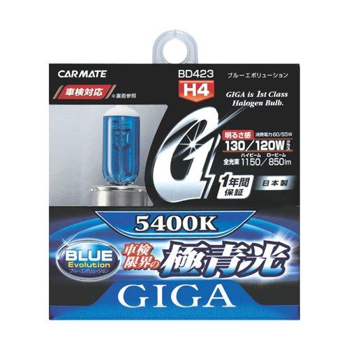 カーメイト(CARMATE) GIGA 車検限界の極青光 ブルーエボリューション 5400K H4 60/55W BD423