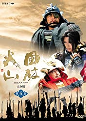 NHK大河ドラマ 風林火山 第六巻 [DVD]
