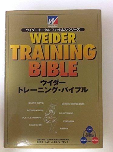 ウイダー・トレーニング・バイブル (ウイダー・トータル・フィットネス・シリーズ)