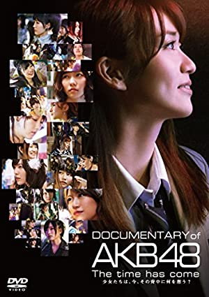 DOCUMENTARY of AKB48 The time has come 少女たちは、今、その背中に何を想う? DVDスペシャル・エディション(DVD2枚組)