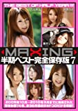 MAXING半期ベスト完全保存版7 マキシング [DVD]