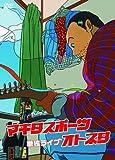マキタスポーツ単独ライブ オトネタ [DVD]