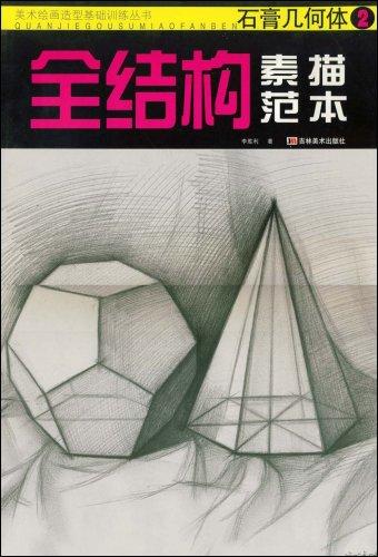 全结构素描范本:石膏几何体2(美术绘画造型基础训练)