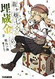 龍ヶ嬢七々々の埋蔵金2 (ファミ通文庫)