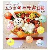 かんたん かわいい ムクのキャラ弁日記 (講談社のお料理BOOK)